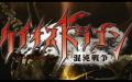 ケイオスドラゴン 混沌戦争 Android版がリリース! セガのメディアミックス大作!