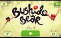 Bushido Bear レビュー 線を引くだけのゲーム!…だと侮るなかれ! 意外な中毒性が!
